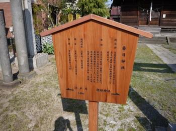 春日神社2.jpg
